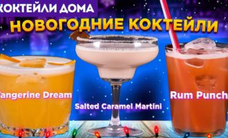 НОВОГОДНИЕ КОКТЕЙЛИ: Rum Punch, Salted Caramel Martini, Tangerine Dream